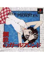 Neon Genesis Evangelion: Girlfriend of Steel