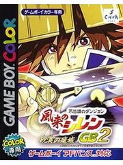 Shiren the Wanderer GB2: Magic Castle of the Desert