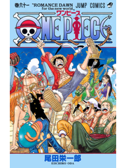 From TV Animation - One Piece: Set Sail Pirate Crew!