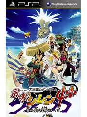 Shiren the Wanderer 4: The Eye of God and the Devil's Navel