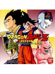 Dragon Ball Z: Legends