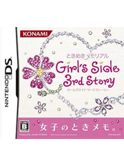 Tokimeki Memorial Girl's Side: 3rd Story