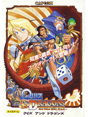 Quiz and Dragons: Capcom Quiz Game