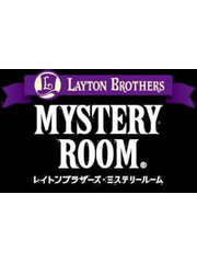 Layton Brothers: Mystery Room