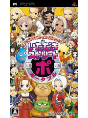 Dragon Quest and Final Fantasy in Itadaki Street Portable