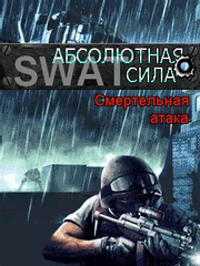 SWAT Force