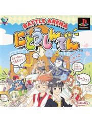Battle Arena Nitoshinden
