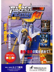 Raiden Fighters Jet