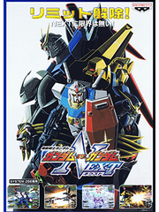 Mobile Suit Gundam: Gundam vs. Gundam Next