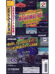 Konami Antiques: MSX Collection