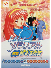 Tokimeki Memorial Girl's Side Taisen Puzzle-Dama