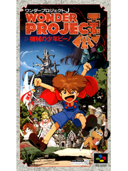 Wonder Project J: Kikai no Shōnen Pīno