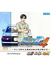 Initial D Arcade Stage 4