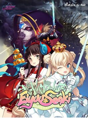 Eiyuu Senki - The World Conquest