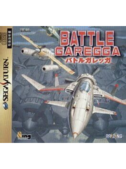 Battle Garegga