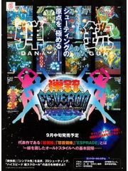 Dangun Feveron