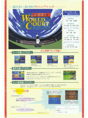 Super World Court