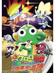 Keroro Gunsō the Super Movie