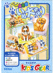 Pet Club: Inu Daisuki!