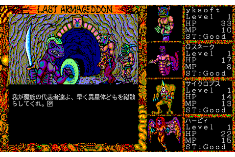Download Last Armageddon - My Abandonware