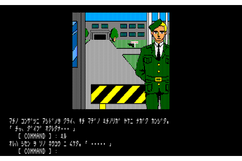 Download The Death Trap (PC-88) - My Abandonware