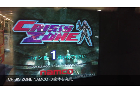 CRISIS ZONE NAMCO の筐体を発見Arcade games in Japan - YouTube