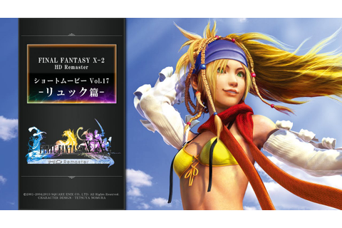 FINAL FANTASY X/X-2 HD Remaster 【ショートムービーvol.17:FFX-2 リュック ...