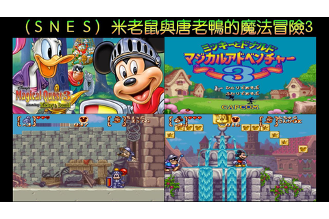 【SNES】Disney's Magical Quest 3 Starring Mickey and Donald ...