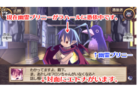 Disgaea Infinite adventure game, Absolute Renovating Hero ...