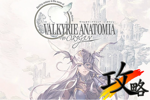 VALKYRIE ANATOMIA -THE ORIGIN- 攻略 | Video Game Association