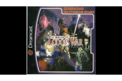 Feodal - Record of Lodoss War: Advent of Cardice ...