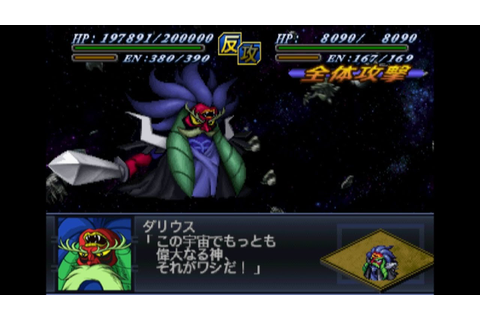 Super Robot Wars Alpha 2 - Great Emperor Darius Attacks ...
