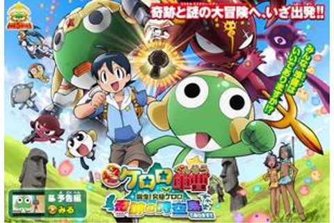 Keroro Gunso the Super Movie 5: Creation! Ultimate Keroro ...