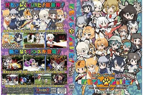 "New Doujin PC Video GAME KEMONO FRIENDS "" KEMOFRIE FIGHT ..."