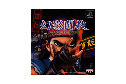 Genei Tougi: Shadow Struggle - Playstation game