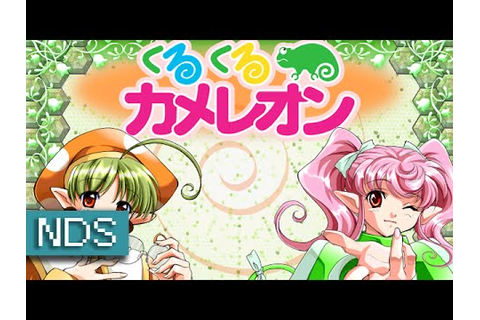 KuruKuru Chameleon DS - NDS - YouTube