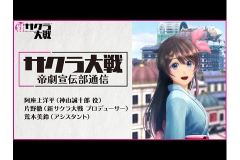 Project Sakura Wars Upcoming PS4 Game to Hold Public ...