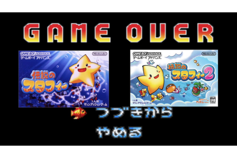 Densetsu no Stafy 1 & 2 Mashup | Game Over & Try Again ...