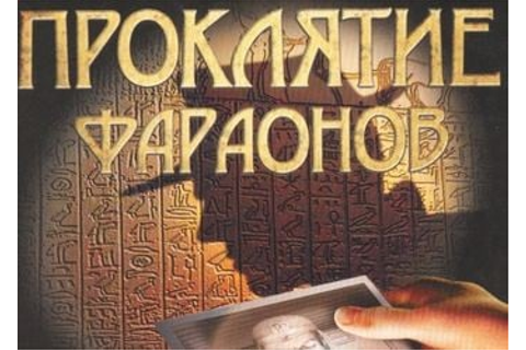 Проклятие фараонов (Cameron Files 2: The Pharaoh's Curse ...