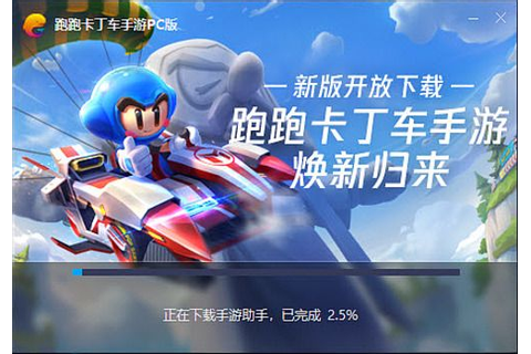 Download KartRider Crazy Racing PC Client for Windows ...