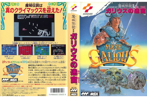 The Maze Of Galious (japanese version). | MSX Culture ...