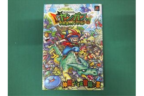 PS2 -- DRAGON QUEST Shōnen Yangus to Fushigi no Dungeon ...