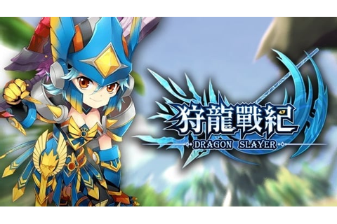 Dragon Slayer – X-Legend officially announces new online ...