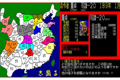 Download Romance of the Three Kingdoms - My Abandonware