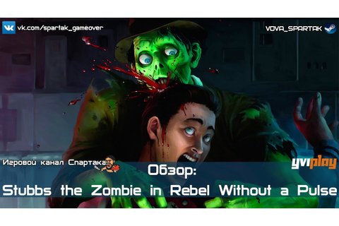 Обзор Stubbs the Zombie in Rebel Without a Pulse ...