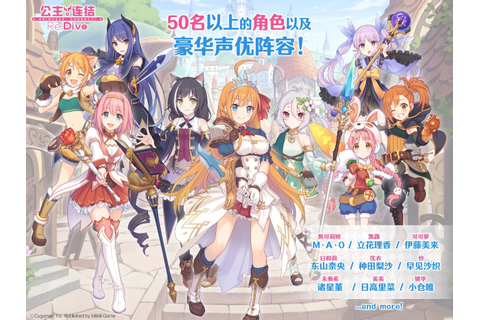 Princess Connect! Re:Dive | Simplified Chinese - QooApp ...