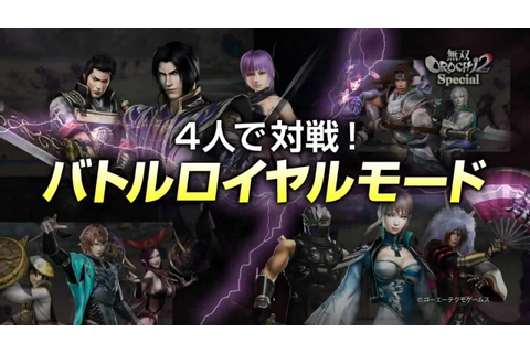 Warriors Orochi 2 Special - Trailer JP - PSP - YouTube