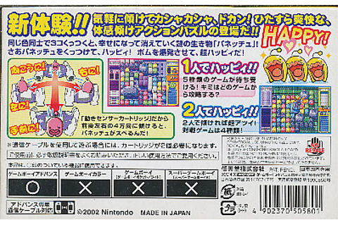 Koro Koro Puzzle Happy Panechu (New) from Nintendo on Gameboy Advance