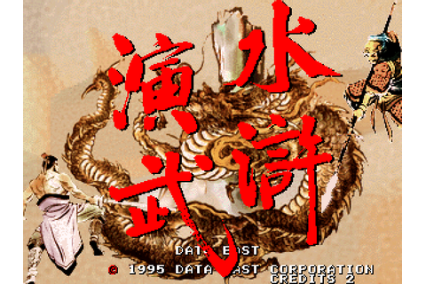 Outlaws of the Lost Dynasty (1995) Arcade game