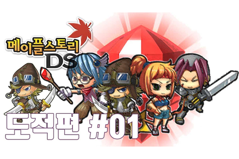 도적편#01 - 메이플스토리 DS(MapleStory DS)[NDS] - YouTube